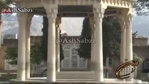 مستند شیراز