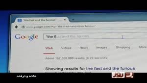 برنامه به روز - نکته و ترفند موتور جستجوی گوگل