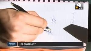 چاپ سه بعدی مدل های جواهر