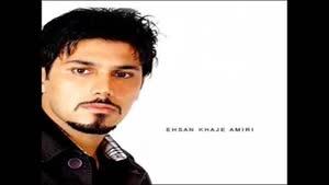 بهترین ترانه خواجه امیری