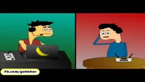 انیمیشن خنده دار پشتیبانی اینترنت