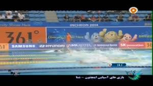 بازی های آسیایی - شنا قورباغه - آریا نسیمی
