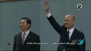 مراسم اهدای مدال طلای کاراته حمیده عباسعلی