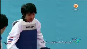 بازی های آسیایی - تکواندو بانوان - ایران - تایلند