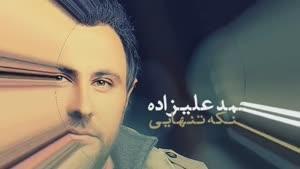 محمد علیزاده - با اینکه تنهایی