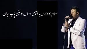 سورپرایزی برای خدای احساسمون - محمد علیزاده