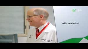 روش خاص درمان تومور مغزی
