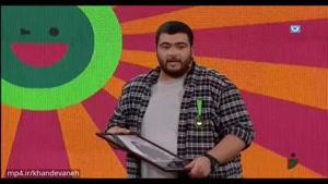 اجرای حسین شاهرخ نیا از شرکت کنندگان خنداننده شو