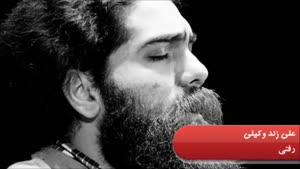 آهنگ رفتی از علی زند وکیلی