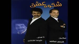 علی رضا افتخاری - آلبوم شکوه عشق - پارت ۲