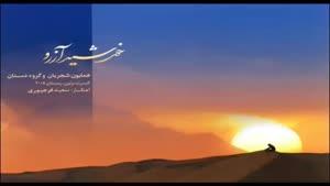 همایون شجریان -آلبوم خورشید آرزو - پارت ۲