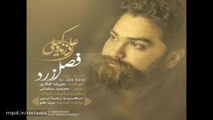 آهنگ فصل زرد از علی زند وکیلی