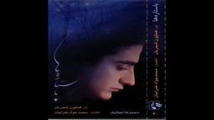 همایون شجریان - آلبوم با ستاره ها - پارت ۲