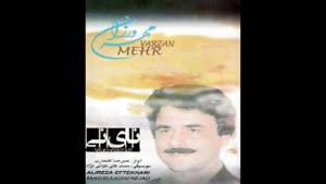علی رضا افتخاری - آلبوم مهرورزان - پارت ۲
