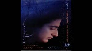 همایون شجریان - آلبوم با ستاره ها - پارت ۱