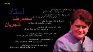 استاد محمدرضا شجریان _ آخرین غزل مولانا
