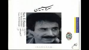 علی رضا افتخاری - آلبوم سرو سیمین - پارت ۲