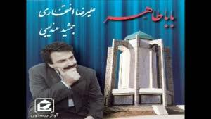 علی رضا افتخاری - آلبوم بابا طاهر - پارت ۱