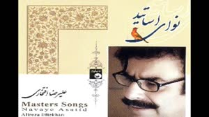 علی رضا افتخاری - آلبوم نوای اساتید - پارت ۱