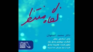 آهنگ نگاه منتظر از محمد اصفهانی