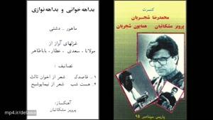 بداهه خوانی و بداهه نوازی محمد رضا شجریان