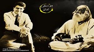 رستاخیز تار و آواز در ابوعطا؛ محمدرضا لطفی و محمدرضا شجریان