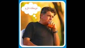 محمد رضا شجریان ـ دوستَت دارم