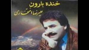 علی رضا افتخاری - آلبوم خنده بارون - پارت ۲