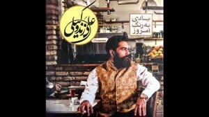 آهنگ گلنار از علی زند وکیلی