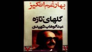 آلبوم بهار غم انگیز از عبداوهاب شهیدی - بخش دوم