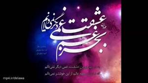 محمدرضا شجریان - به جز غم خوردن عشقت غمی دیگر نمیدانم (ازآلبوم رسوای دل)