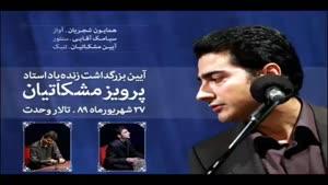همایون شجریان - آلبوم گرامیداشت استاد مشکاتیان