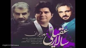 آهنگ مهر ایران از سالار عقیلی