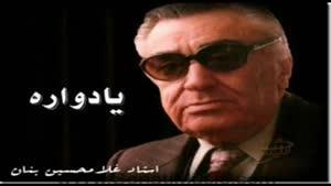 غلامحسین بنان - آلبوم یادواره - پارت ۱