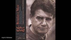 آلبوم کامل رندان مست ـ محمدرضا شجریان