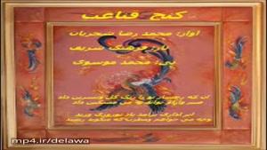 کنج قناعت، بزم خصوصی استاد محمد رضا شجریان