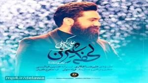 آهنگ لحظه شیرین از علی زند وکیلی