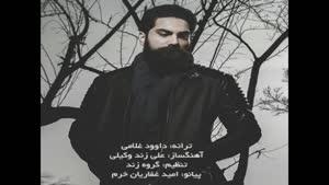 آهنگ پادری از علی زند وکیلی