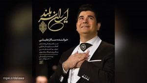 آهنگ ایران سربلند از سالار عقیلی
