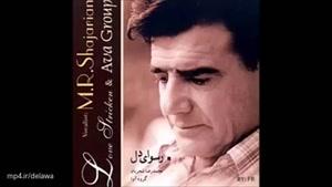محمدرضا شجریان - آلبوم رسوای دل