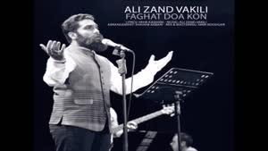آهنگ فقط دعا کن از علی زند وکیلی