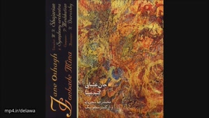 آلبوم کامل گنبد مینا ـ محمدرضا شجریان