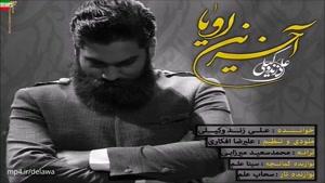 آهنگ آخرین رویا از علی زند وکیلی