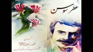 علیرضا افتخاری - آلبوم عطر سوسن - پارت ۲