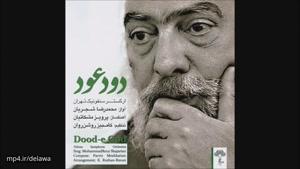 آلبوم کامل دود عود ـ محمدرضا شجریان