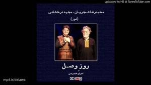 روز وصل - اجرای خصوصی محمدرضا شجریان و مجید درخشانی