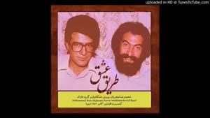 آلبوم طریق عشق -محمد رضا شجریان - غم تو