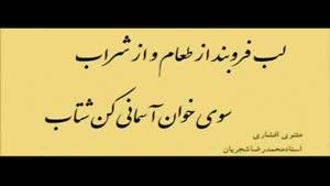 مثنوی افشاری - استاد محمدرضا شجریان