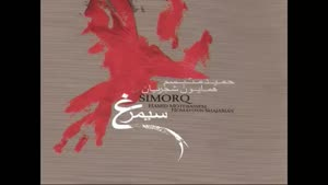 همایون شجریان - آلبوم سیمرغ - پارت 1