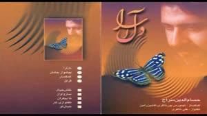 حسام الدین سراج - آلبوم دل آرا - پارت ۱